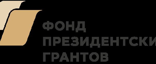 Работа организации по Президентскому гранту